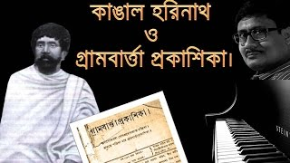Kangal Harinath O GramBarta Prokashika. (Documentary /17 min)