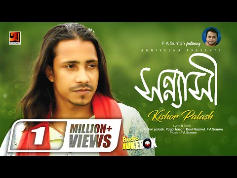 Xxx Mp4 Sonnasi F A Sumon Feat Kishor Palash Bangla Album 2017 Audio Jukebox 3gp Sex