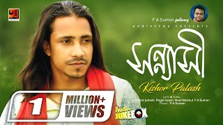 Sonnasi | F A Sumon Feat. Kishor Palash | Bangla Album 2017 | Audio Jukebox