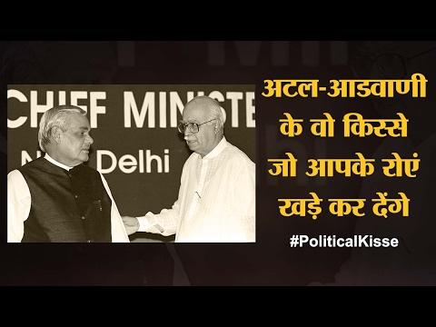 Atal Bihari Vajpayee ने कैसे LK Advani को PM नहीं बनने दिया BJP Political Kisse