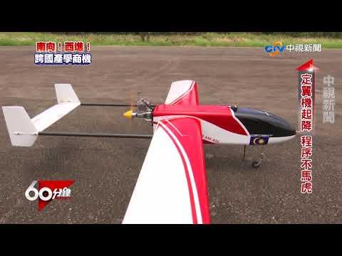 南向!西進! 跨國產學商機 Part 1 MIT無人機飛