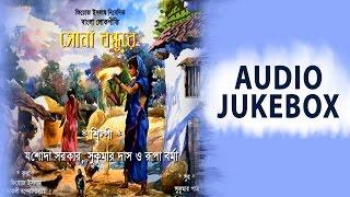 images 2016 New Bengali Folk Song Sona Bandhure Santosh Mukherjee AUDIO JUKEBOX Bangla Lokogeet