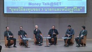 Money Talk@SET - ยุทธวิธีลงทุนของ 3 นายกและหนึ่งกูรูวีไอ - มีนาคม 2560