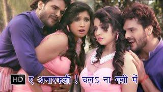 A AnarKali Chala Na   ए अनार कली चला न गली में   Khesari Lal Yadav   Bhojpuri Hot Songs