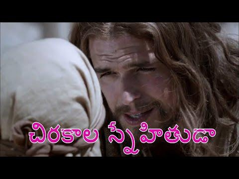 Xxx Mp4 Chirakala Snehithuda Telugu Christian Musical Worship 3gp Sex