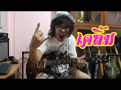 แป๊ะ Syndrome เคลิ้ม Slot Machine Guitar Cover
