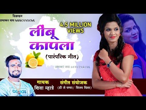 Xxx Mp4 लिंबू कापला Limbu Kapla Ras Galu Lagla New Dhavla Shiva Mhatre New Marathi 9220866162 Song 2019 3gp Sex