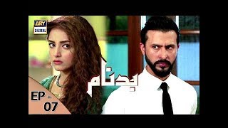 Badnaam Episode 07 - 24th September 2017 - ARY Digital Drama uploaded on 19-01-2018 752517 views