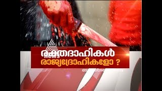 Shuhaib was attacked in jail by the CPM prisoners | Asianet News Hour 15 Feb 2018