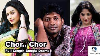 Chor Chor | Bangla Natok | Pran Roy | Farzana Chobi | Humaira Himu | Dacca Media