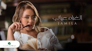 Jamila ... El Gharam Aayany - Video Clip   جميلة ... الغرام عياني - فيديو كليب