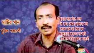 images মুজিব পরদেশী র সেরা ৫ Best 5 Of Mujib Pordeshi