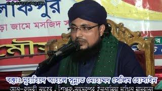Maulana Salim Hossain Al-kaderi,,,part-0২(bd sunni waz) new2016 অত্যন্ত গুরুত্বপুর্ন আলোচনা।।