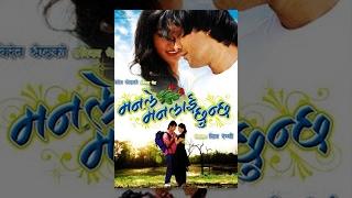 MAANLE MAANLAI CHHUNCHHA | Nepali Lovestory Full Movie | Suman Singh, Garima Pant