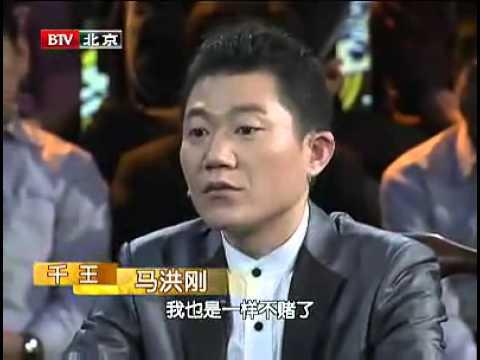 南北千王对决反赌,尧建云,马洪刚,千术斗法 千王之王,2011 2 2
