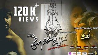 Nanna Koneya Puta - New Kannada Short Film 2017 || with Subtitles