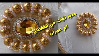 جديد تنبات لهدا العام زواقة روعة كتجي فالقفطان مع ام عمران- jadid tenbat 2017