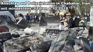 Anschlag auf Polizeistation in Chabahar, Iran mit mindestens 3 Toten 6.12.2018