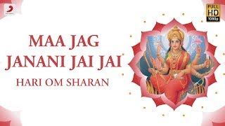 Maa Jag Janani Jay Jay (माँ जग जननी जय जय) - Hari Om Sharan | भक्ति गीत | NAVRATRI 2018