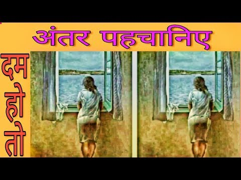 Xxx Mp4 DIFFRENCE TWO IMAGES FIND THE DIFFERENCE अंतर पहेली Paheliyan 3gp Sex