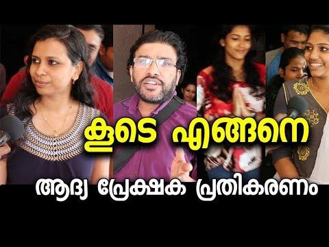 Download Koode Malayalam Movie First Show Response/Review | Prithviraj, Nazriya Nazim, Parvathy HD Mp4 3GP Video and MP3