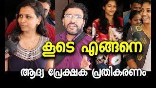 Koode Malayalam Movie First Show Response/Review | Prithviraj, Nazriya Nazim, Parvathy