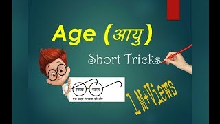 Age आयु Mathematics/Reasoning All Question Trick