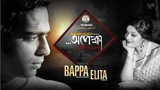 Bangla New Song | Opekkha by Bappa Mazumder & Elita Karim | Audio Jukebox | YR MUSIC