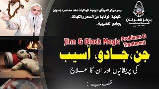 #Jinn & #Black #Magic - Problems & Treatments : Shaikh Iqbal Salafi Hafizahullah