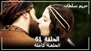 Harem Sultan - حريم السلطان الجزء 2 الحلقة 6