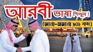 Arab Gulf Basha Shikkha [Sayed Nuruzzaman] – Most Common Arabic Word in Bangla Video 2017