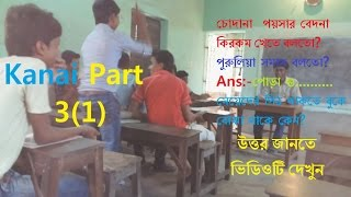 Kanai Galagali school part 3(1)