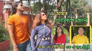 ও গোলাপজান | O Amar Golap Jan | F A Nayon Chy | F A Sonia | Mph Music | New Song Full HD