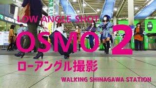 ローアングル撮影 DJI OSMOで品川駅を歩く PART2 | OSMO LOW ANGLE SHOT WALKING STATION