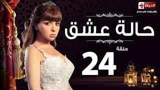 مسلسل حالة عشق - الحلقة الرابعة والعشرون  - بطولة مي عز الدين - Halet Eshk Series Episode 24