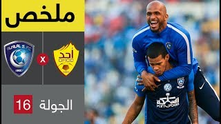 ملخص مباراة أحد والهلال في الجولة 16 من الدوري السعودي للمحترفين