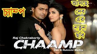 দেবের নতুন ছবিতে নায়িকা রুক্মিণী !! CHAAMP Upcoming New Movie !! dev and rukmini !! raj chakraborty