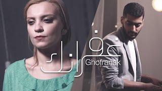 Ghofranak - غفرانك | Ashraf Majed Ft. May Abd El Aziz | @AxeerStudio