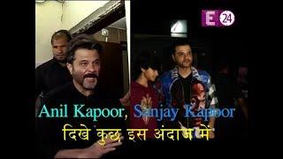 Anil Kapoor, Sanjay Kapoor दिखे कुछ इस अंदाज में