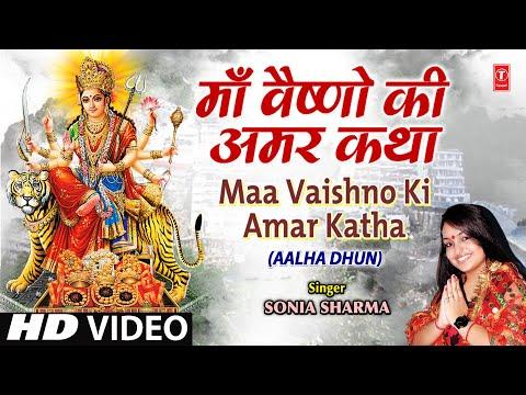 Maa Vaishno Ki Amar Katha (Aalha Dhun Par) By Soniya Sharma