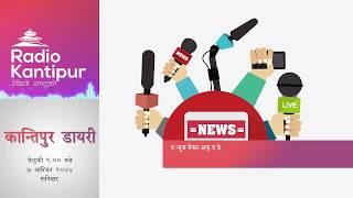 Kantipur Diary 9:00pm - 23 September 2017