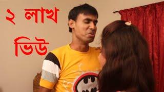 দেখুন স্বামী স্ত্রী,দুজনের চরিত্র /chikon ali new comedy skit/POROKIYA PREM/যেমন সামী,তেমন বউ