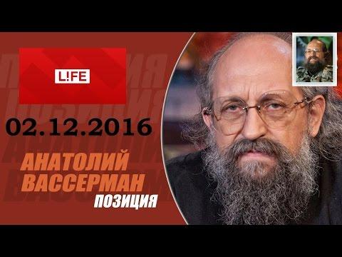 Анатолий Вассерман - «Позиция» на L!FE.ru 06.12.2016