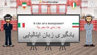 اموزش زبان ایتالیایی 2 آموزش زبان ایتالیایی