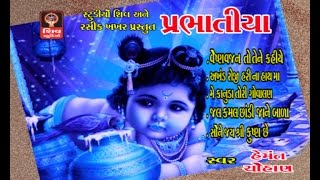 Hemant Chauhan Original Prabhatiya - 2016 Gujarati Bhajan Non Stop  - Lord Krishna Morning Songs