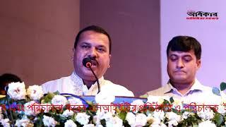 spech of MP Nazrul Islam Babu In NIET Program Held on 28 oct 2018