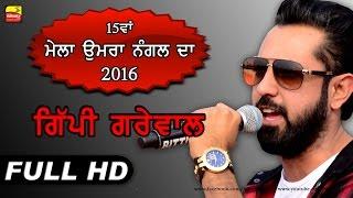 GIPPY GREWAL | LIVE at UMRA NANGAL (Amritsar) | 15ਵਾਂ ਉਮਰਾ ਨੰਗਲ ਮੇਲਾ - 2016 | NEW LIVE | Full HD |