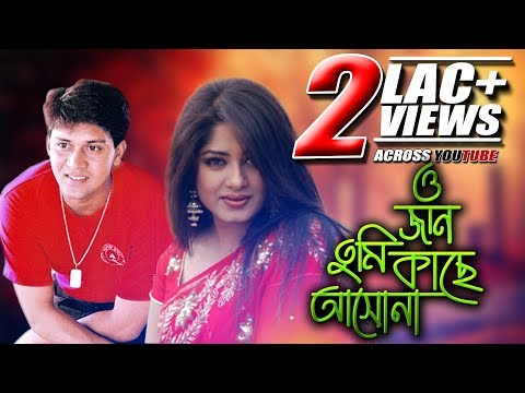 O Jan Tumi Kache Aso | Shakil Khan | Moushumi | Bangla Movie Song  | CD Vision