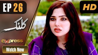 Drama | Kalank - Episode 26 | Express Entertainment Dramas | Rubina Arif, Shahzad Malik, Akbar