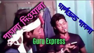 পাগলা দিওয়ানা    Girl Friend Pagla     Bangla Funny Videos 2018    Guru Express